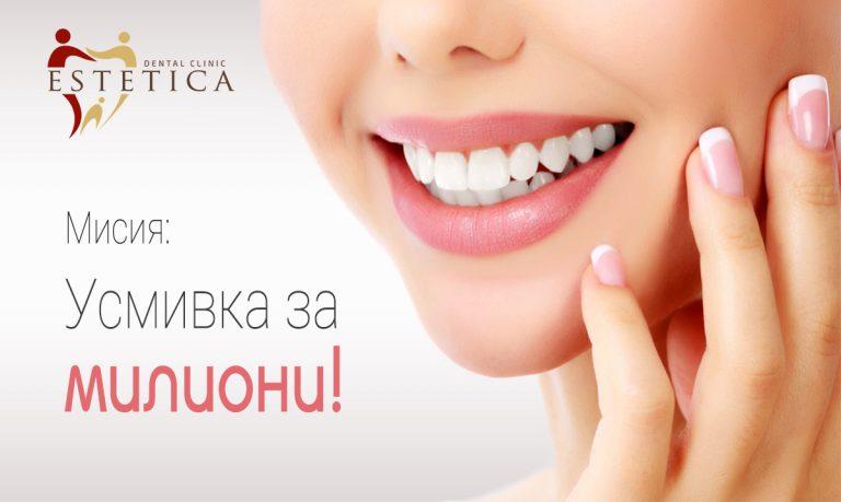 Избелване на зъби Варна